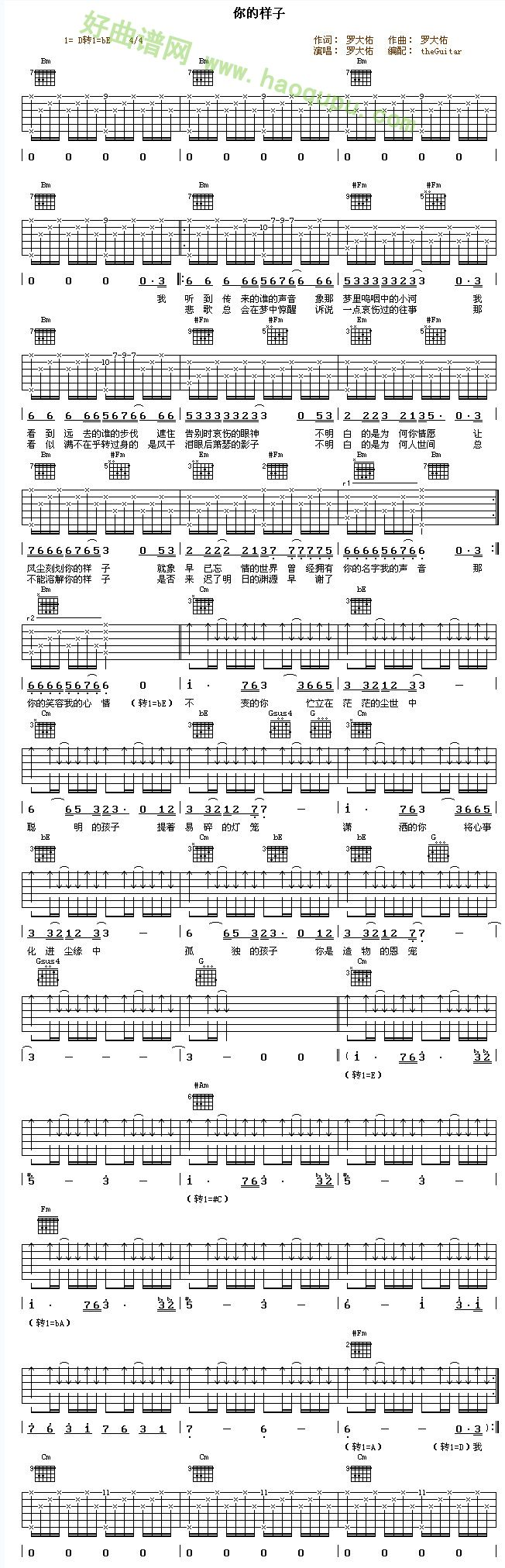 《你的样子》 - 吉他谱