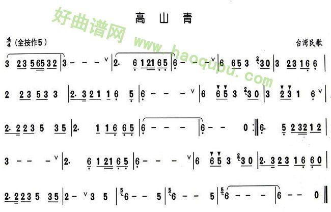高山青 葫芦丝曲谱