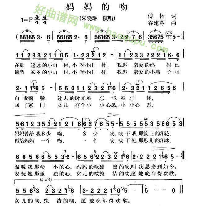 葫芦丝芦笙恋歌谱子