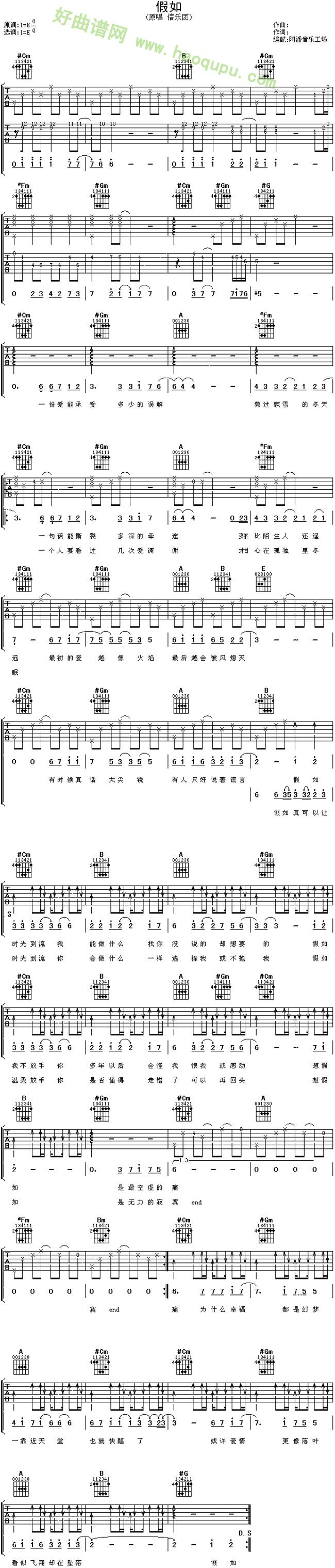 假如 信乐团 吉他谱 吉他曲谱 吉他歌谱 好曲谱网