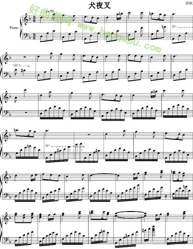 《犬夜叉》插曲 - 钢琴谱图片