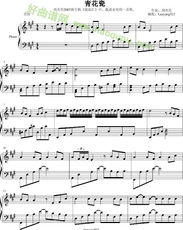 牛仔很忙的钢琴乐谱-青花瓷 钢琴谱