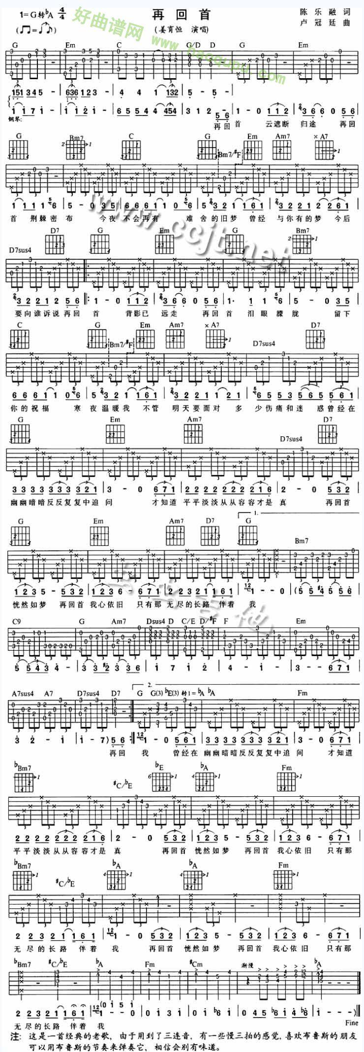 多年以后吉他谱子-再回首 吉他谱