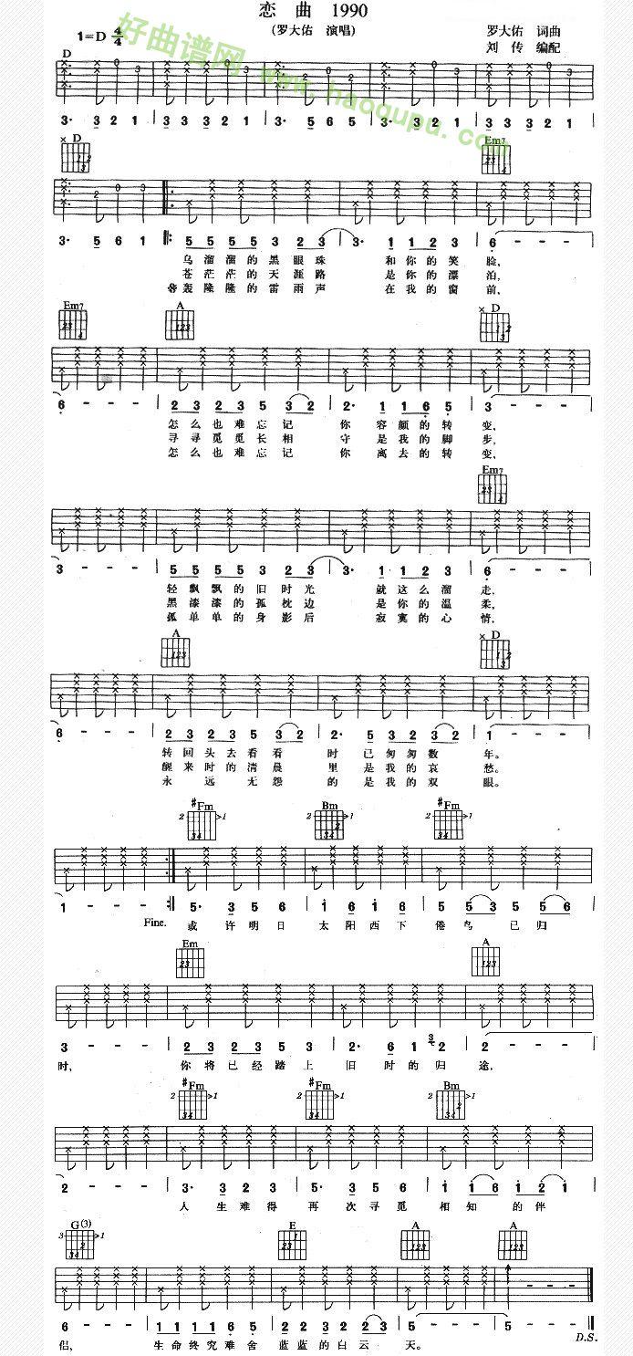 《恋曲1990》 - 吉他谱