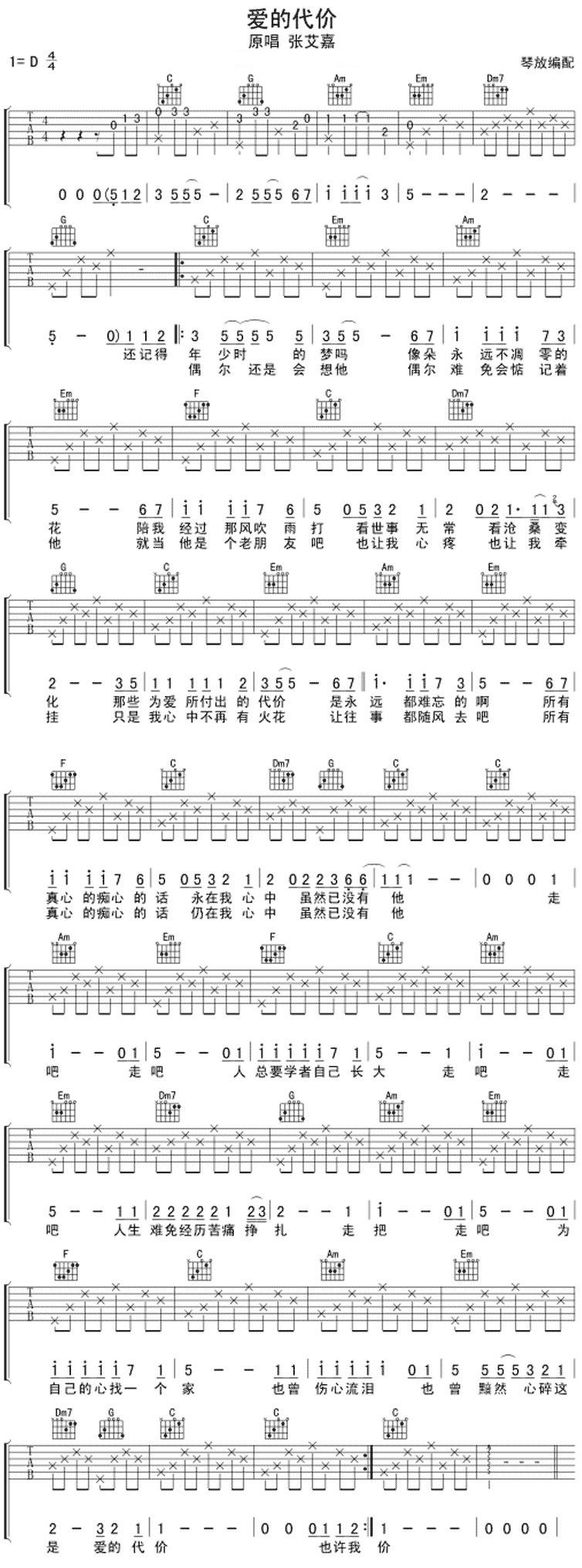 爱是对的歌谱-《爱的代价》是一首经典的华语老哥,由张艾嘉演唱,李宗盛填词作曲