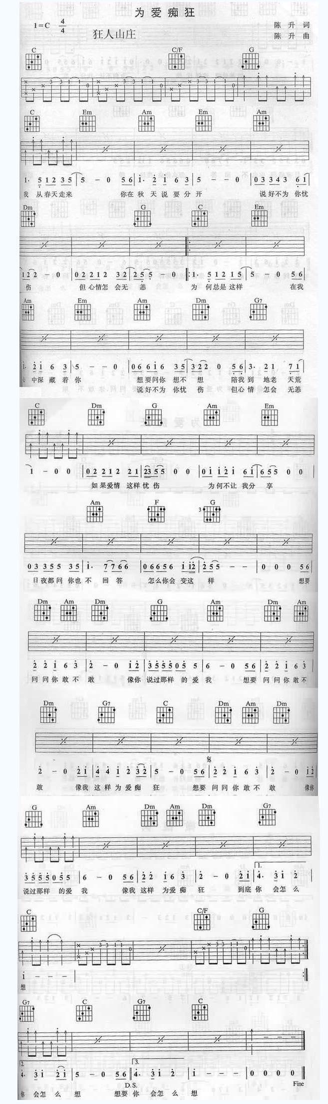 《为爱痴狂》 - 吉他谱_吉他曲谱_吉他歌谱 - 好曲谱网