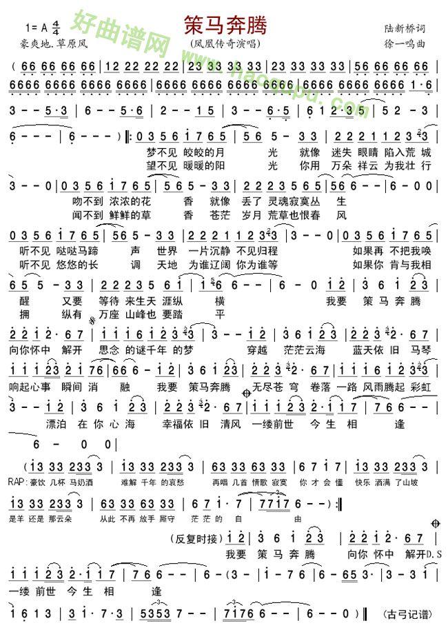 萨克斯版传奇简谱