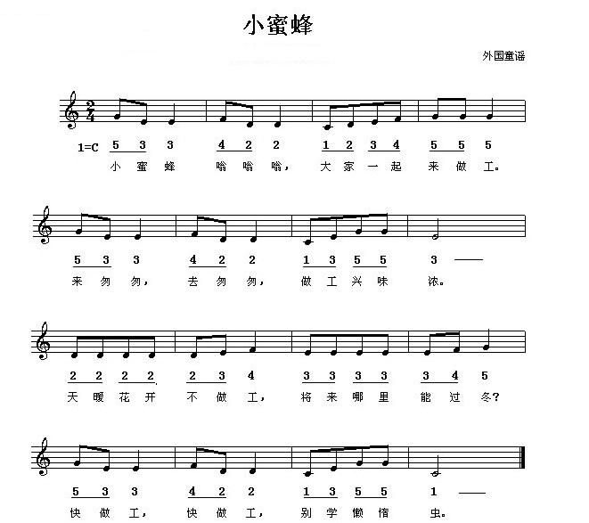 儿歌《小蜜蜂》 - 歌谱