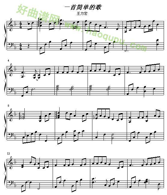 《一首简单的歌》   钢琴谱; 平凡 简谱平凡妈妈简谱梁祝简谱; 一种