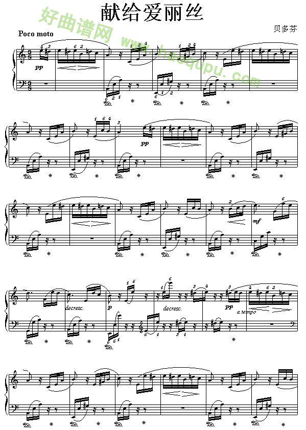 《致爱丽丝》 - 钢琴谱