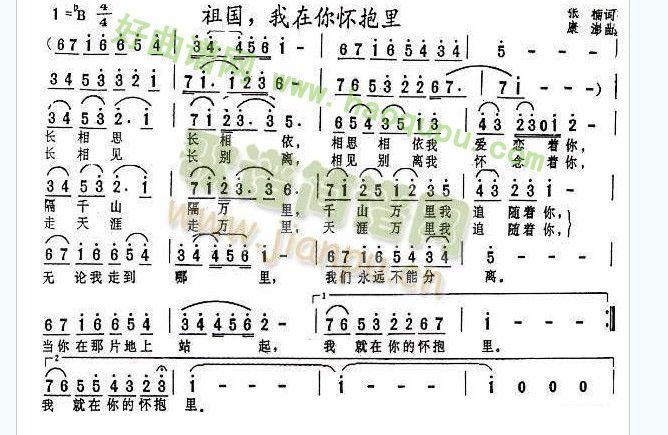 三门峡歌曲歌谱-董文华中国年歌曲简谱