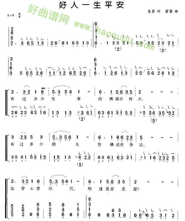 安 古筝简谱 古筝曲谱 古筝指法 好曲谱网