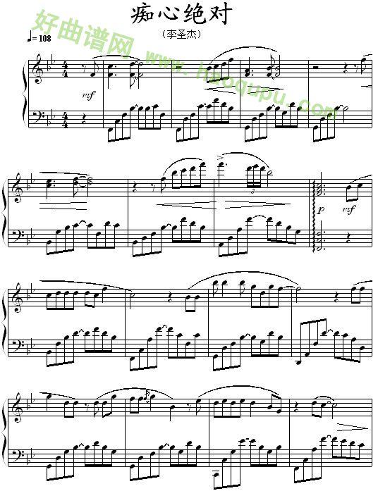 痴心绝对 钢琴谱