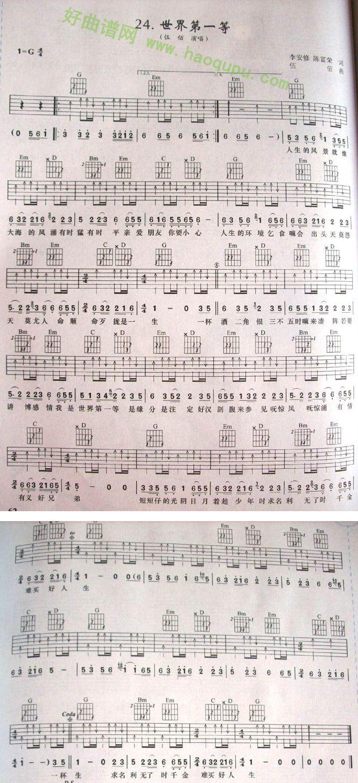 《世界第一等》吉他谱