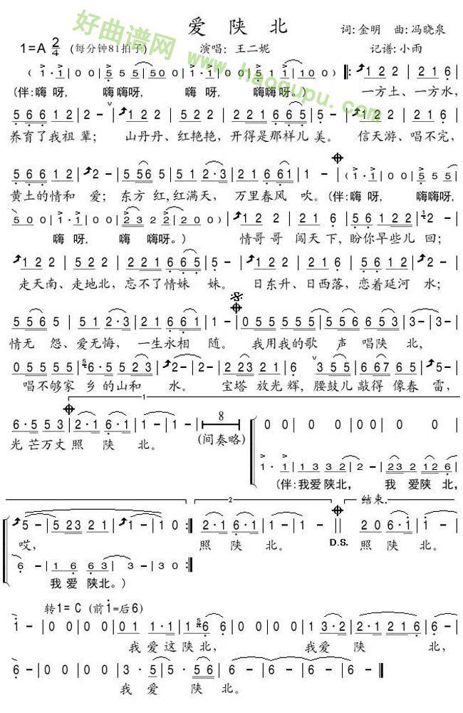 《爱陕北》歌曲简谱