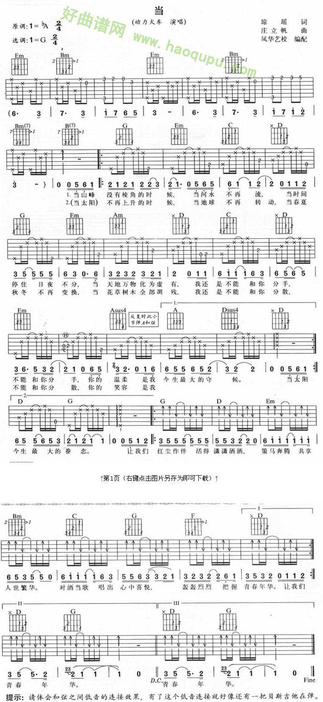 《当》吉他谱