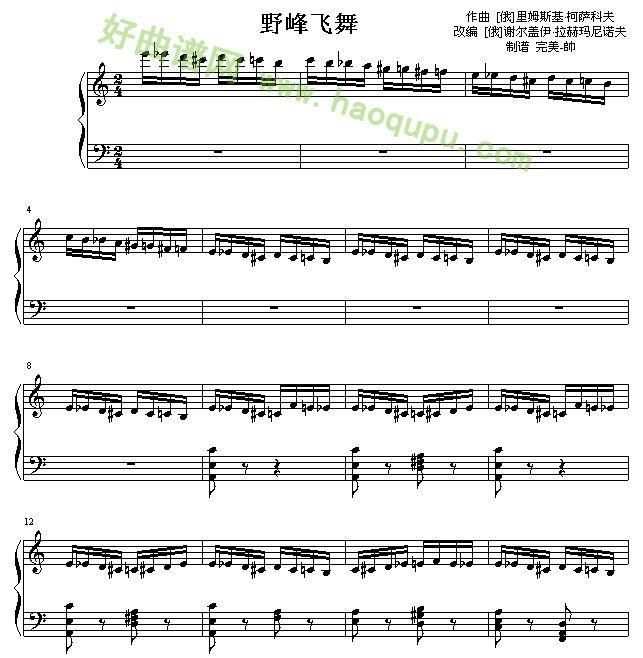 梅花引钢琴曲谱-野蜂飞舞 钢琴谱