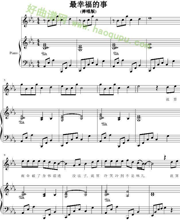 《最幸福的事》钢琴谱第1张