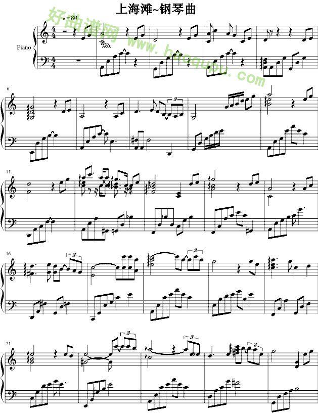 上海滩 钢琴谱