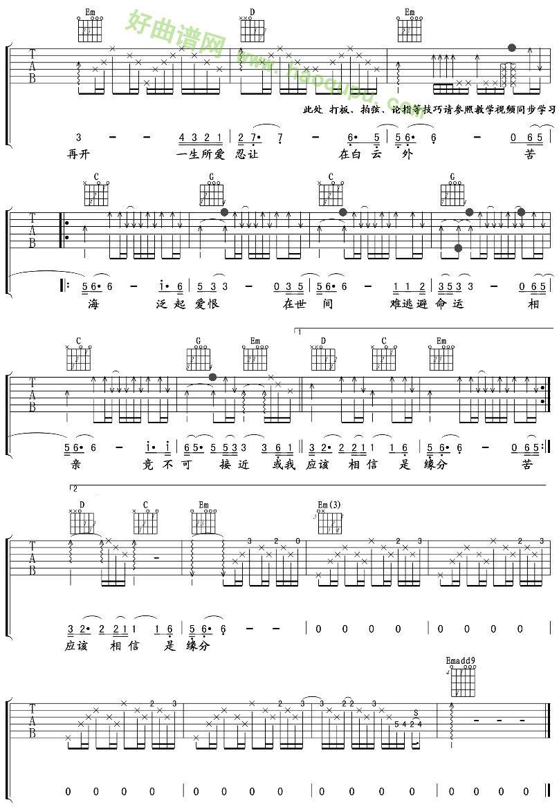 《一生所爱》吉他谱第3张