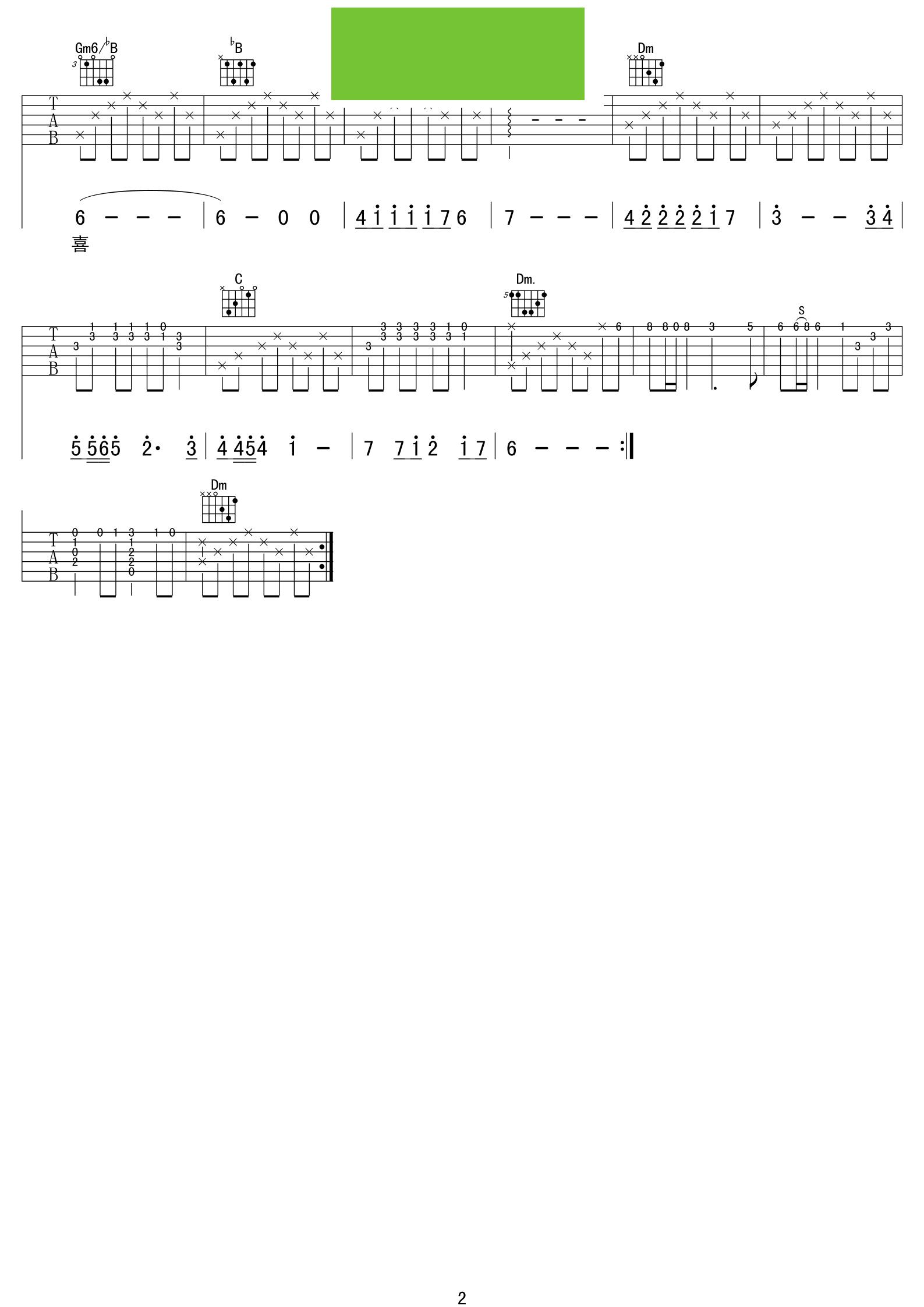 《你的眼神》 - 吉他谱