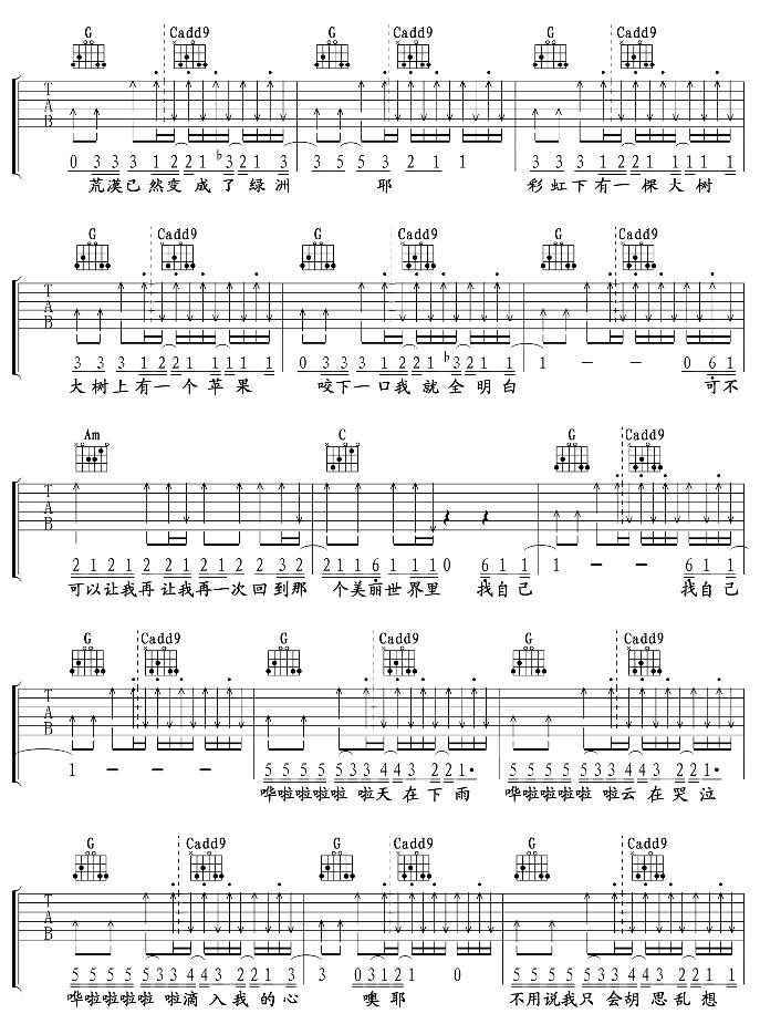 下雨天吉他谱图片