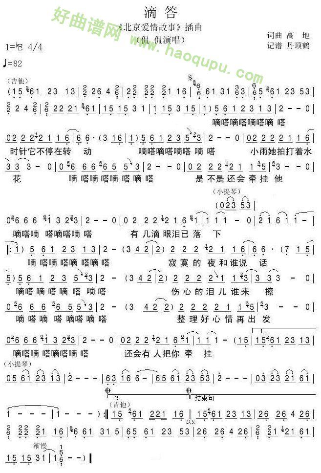 《滴答》侃侃 - 歌谱_简谱_曲谱_歌曲简谱曲谱下载
