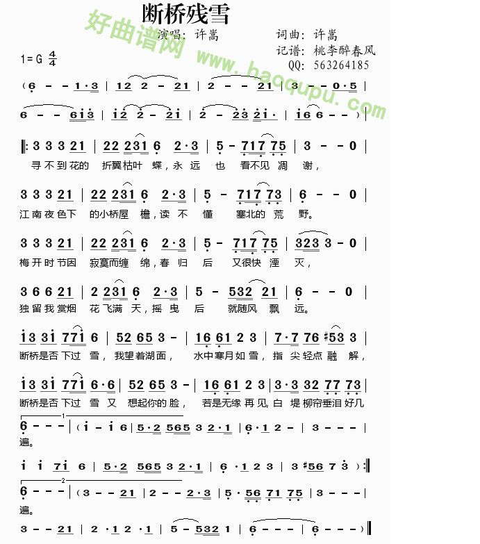 断桥残雪 - 歌谱_简谱