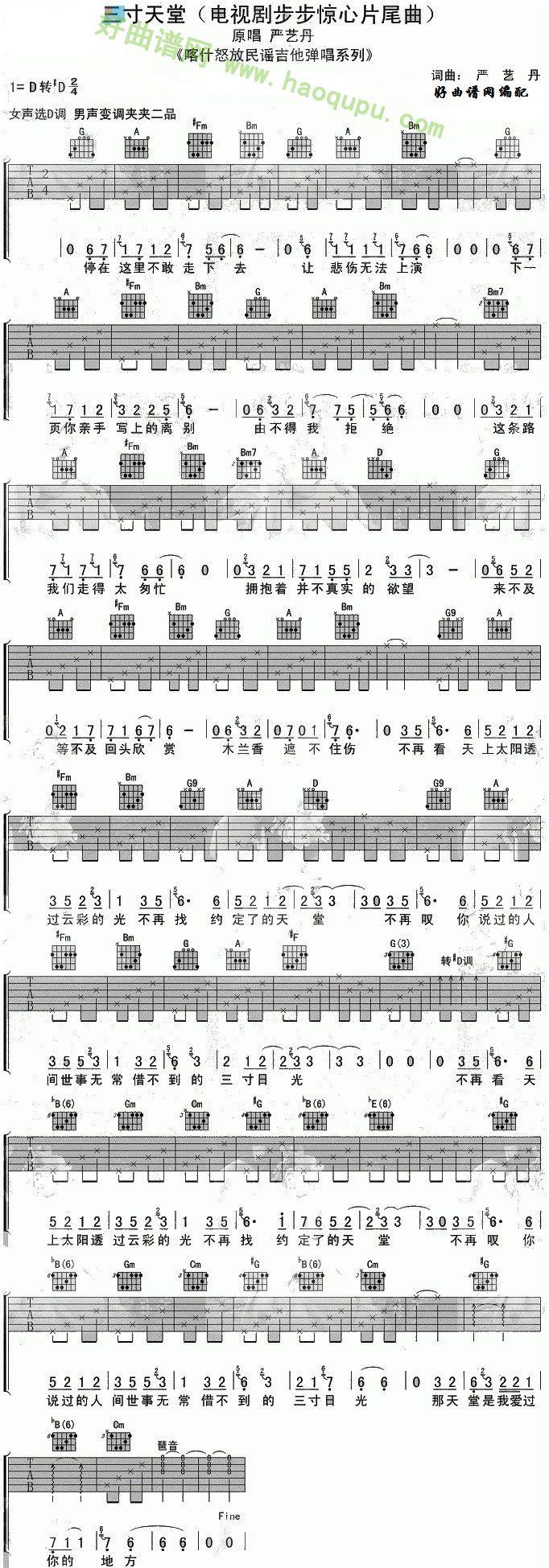 《三寸天堂》 - 吉他谱