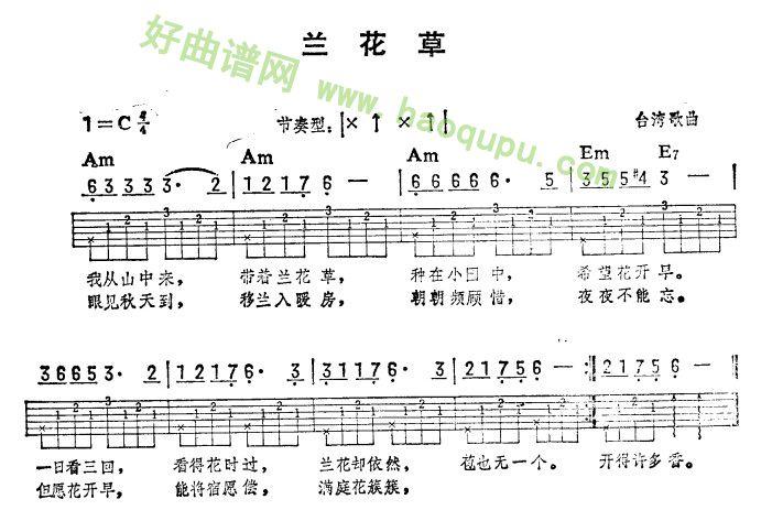 齐秦歌曲吉他谱子; 音乐曲谱; 歌曲简谱   好曲谱网