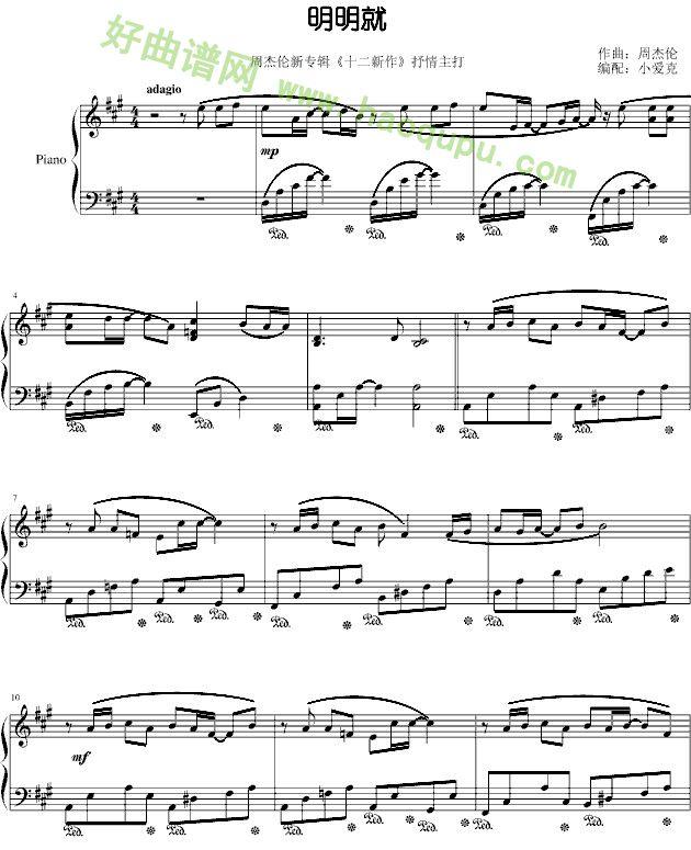 《明明就》钢琴谱