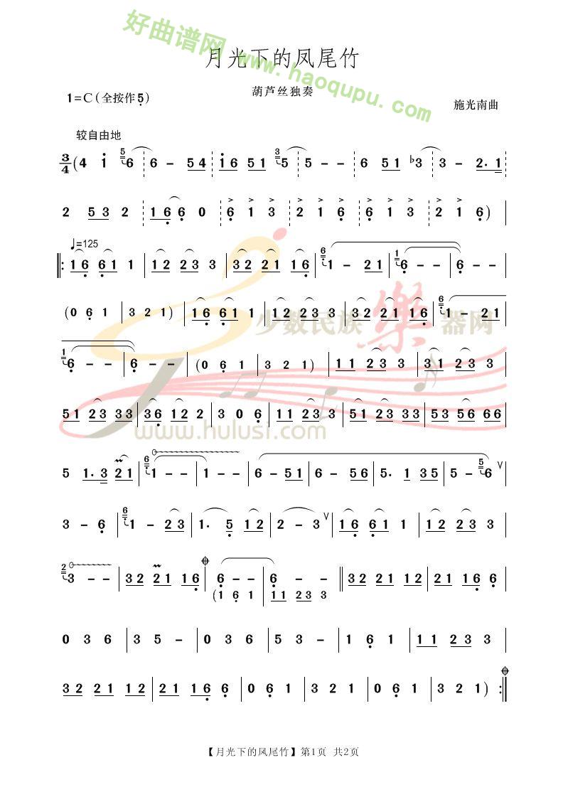 《月光下的凤尾竹》葫芦丝曲谱第1张