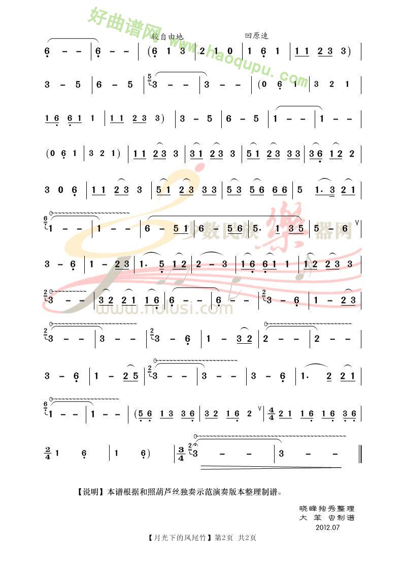 歌曲名:《月光下的凤尾竹》 填词:倪维德 作曲:施光南 记谱:大笨虫 曲风:傣族音乐 提起《月光下的凤尾竹》这首曲子,相信演奏葫芦丝乐器的朋友不会陌生,这首曲子是一首十分著名的傣族乐曲,也是葫芦丝乐器演奏的经典曲目之一,当乐曲清幽飘起的时候,我把自己带到了瑞丽江边翠绿欲滴的凤尾竹林,穿起心仪已久的筒裙,在碧波莹莹的丽江边漫步起舞,等待心上人的到来。