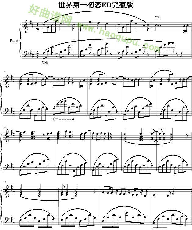 世界第一初恋 钢琴谱 钢琴谱 五线谱 好曲谱网