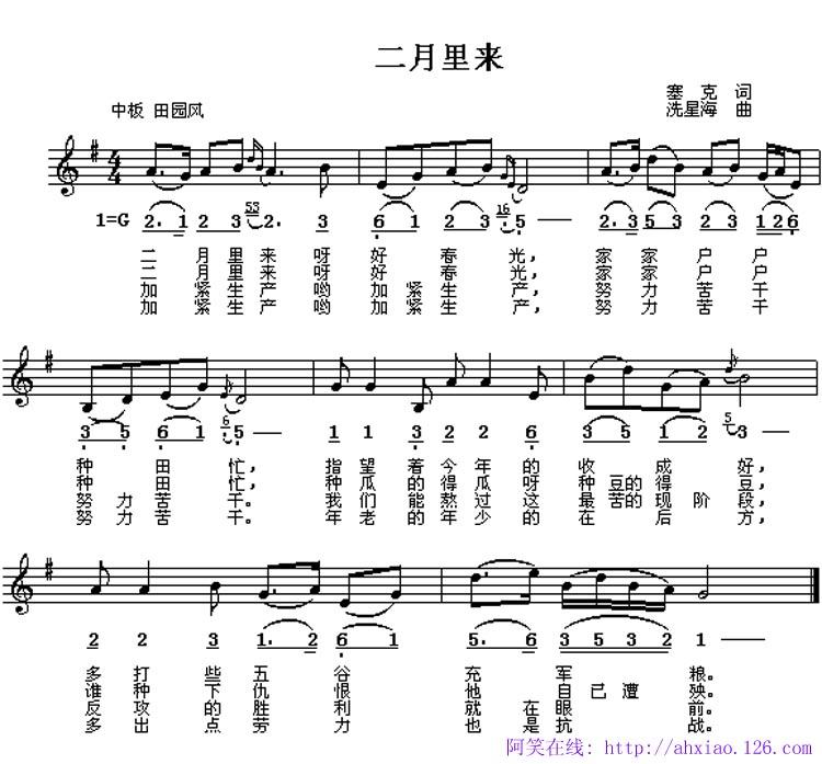 《二月里来》歌曲简谱