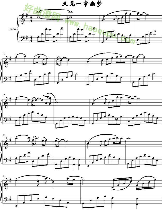 《又见一帘幽梦》 - 钢琴谱