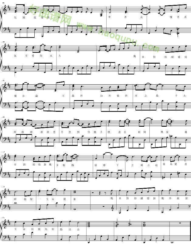 《天梯》钢琴谱第4张