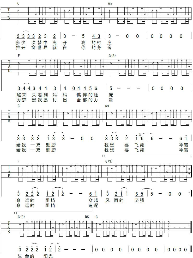 《给我一双翅膀》 - 吉他谱