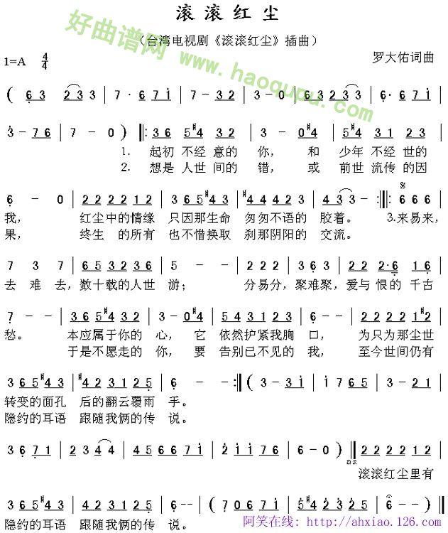 《滚滚红尘》 - 歌谱_简谱_曲谱_歌曲简谱曲谱下载