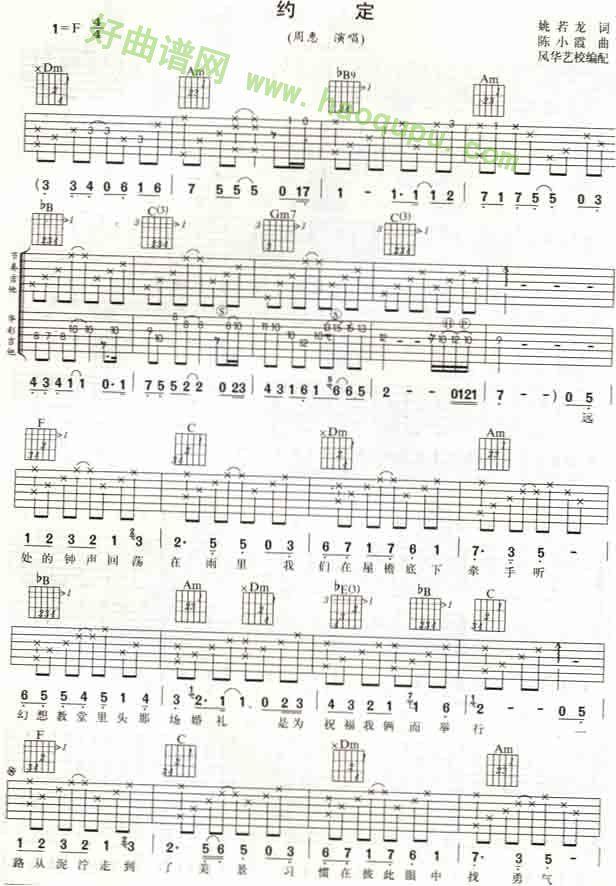 弦语谱子-约定粤语吉他谱