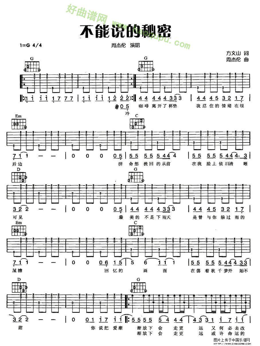 《不能说的秘密》 - 吉他谱
