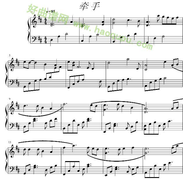 牵手 钢琴谱