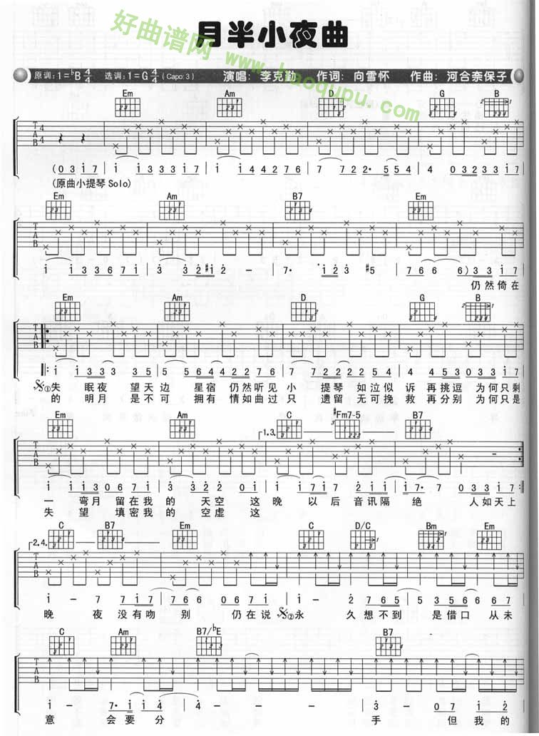 《月半小夜曲》吉他谱第1张