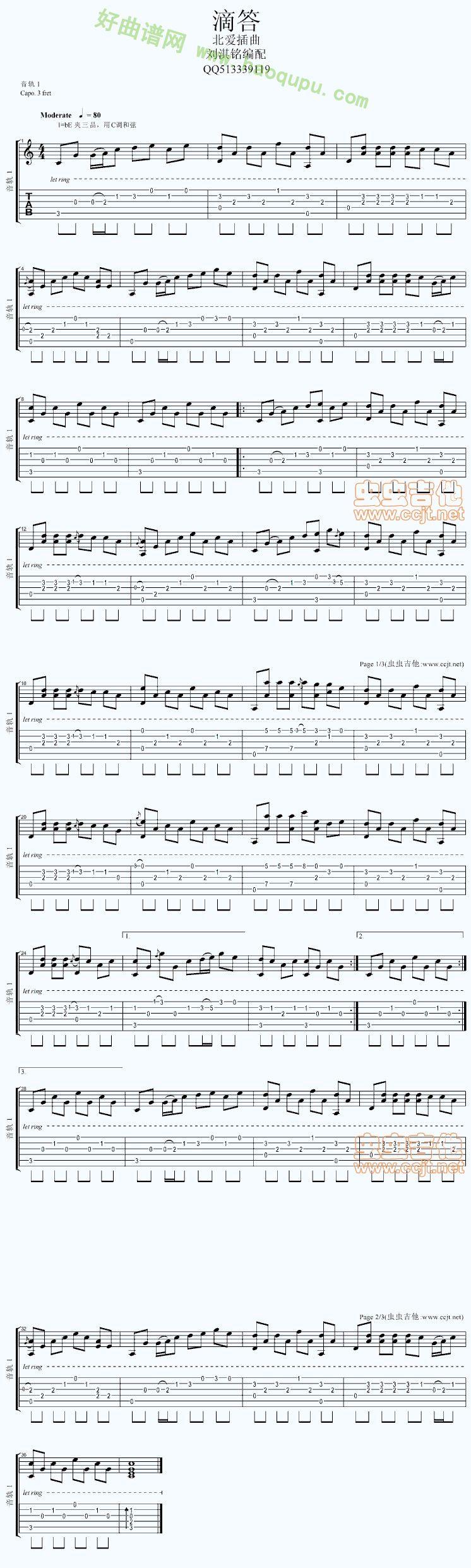 滴答 指弹完美版 吉他谱 吉他曲谱 吉他歌谱 好曲谱网