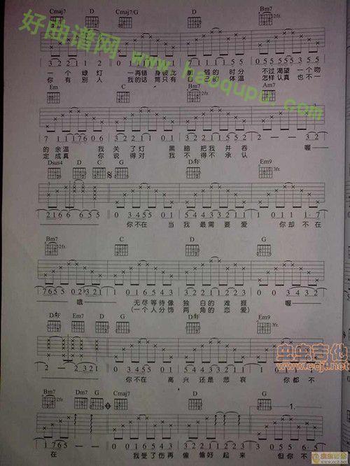 《你不在》 - 吉他谱_吉他曲谱_吉他歌谱 - 好曲谱网