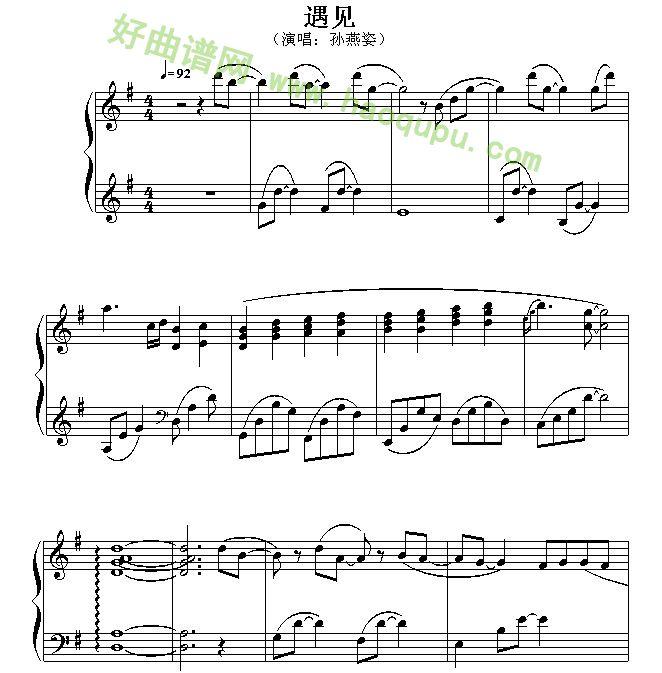 遇见 钢琴简谱