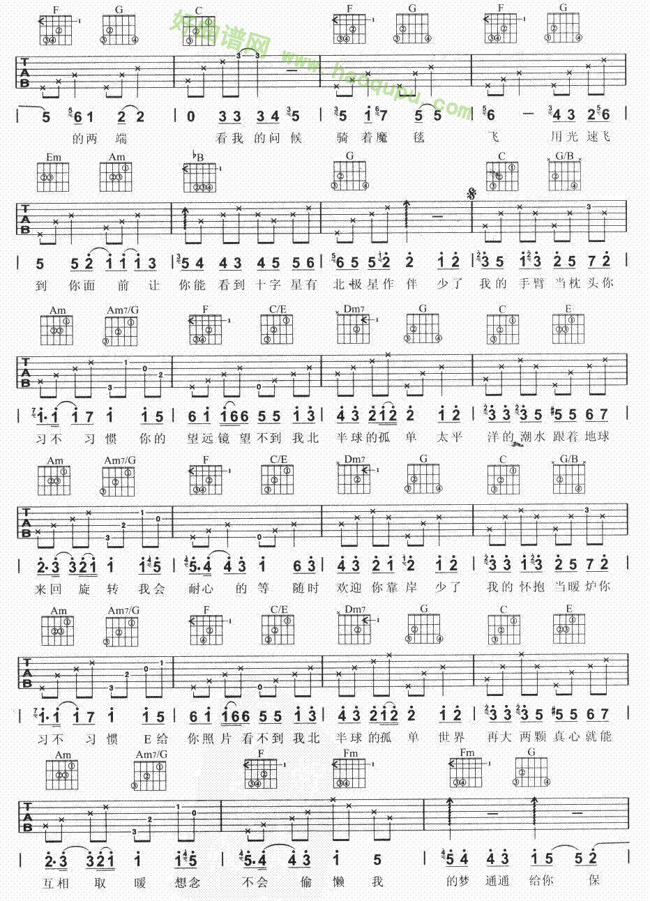 北派送情郎曲谱-孤单北半球 吉他谱  《孤单北半球》吉他谱简介