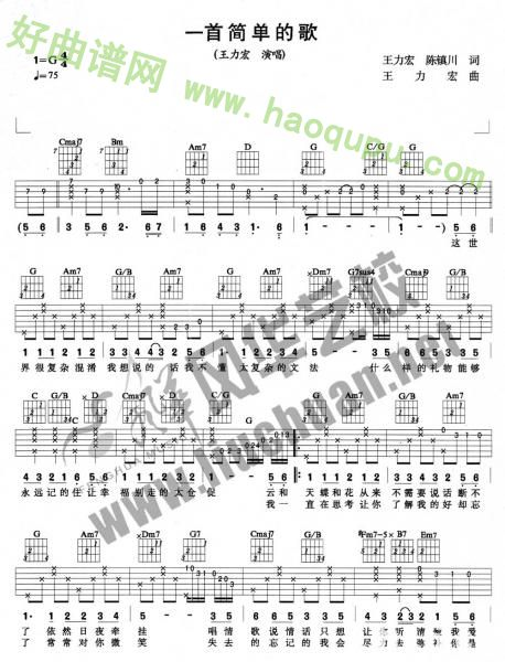 《一首简单的歌》 - 吉他谱