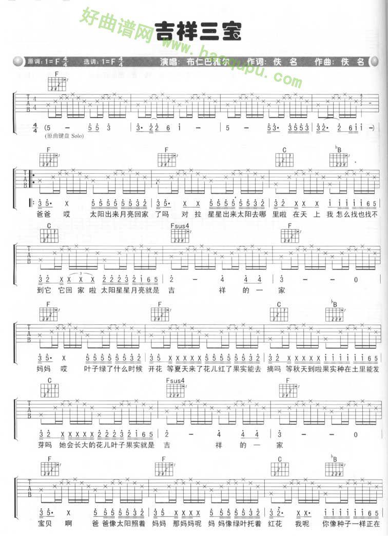 《吉祥三宝》 - 吉他谱_吉他曲谱_吉他歌谱 - 好曲谱网
