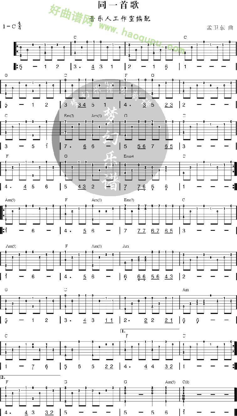 同一首歌 指弹 吉他谱 吉他曲谱 吉他歌谱 好曲谱网